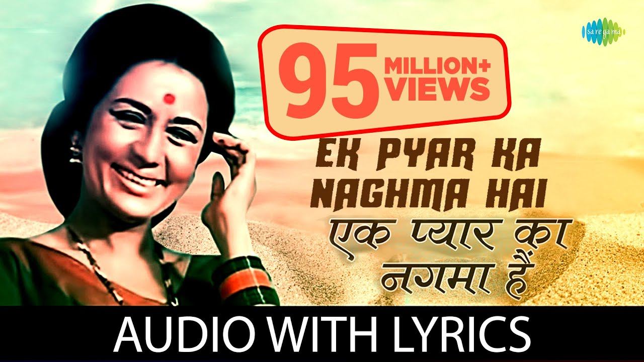 Ek Pyar Ka Nagma Hai Lyrics Hindi English