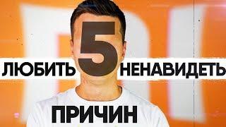 5 Причин за что Я НЕНАВИЖУ и люблю Смартфоны Xiaomi