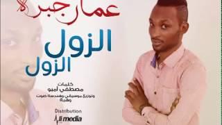 مازيكا جديد المبدع عمار جبرة    الزول الزول    New 2017    أغاني سودانية 2017 تحميل MP3