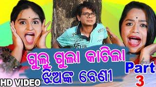 Gulugula Katila Jhainka Bani Odia Comedy Part - 3