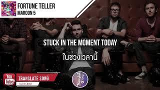แปลเพลง Fortune Teller - Maroon 5