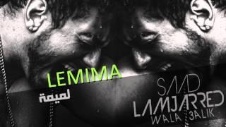 تحميل اغاني Saad Lamjarred - L' Mmima (Official Audio) | سعد لمجرد - لميمة MP3