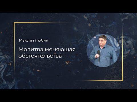 Максим Любин - Молитва меняющая обстоятельства
