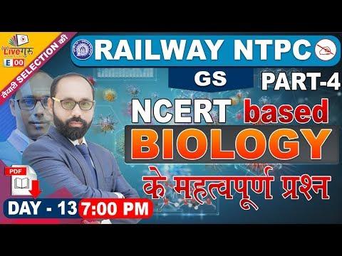 NCERT based Biology के महत्वपूर्ण प्रश्न | PART 4 | General Studies | NTPC Railway 2019 | 7:00 pm