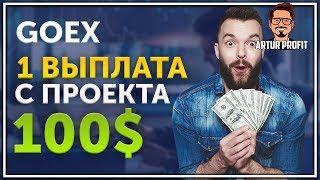 Инвестиционный проект Goex Платит! Вывожу первую прибыль 100$ на #Bitcoin кошелек / #ArturProfit