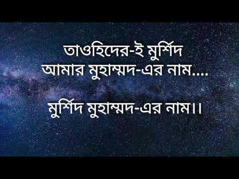 Tawhider-E Murshid Amar Muhammad-Er Nam (Lyrics)❤ Naat-E-Rasul❤Bangla Islamic Song❤Kazi Nazrul Islam