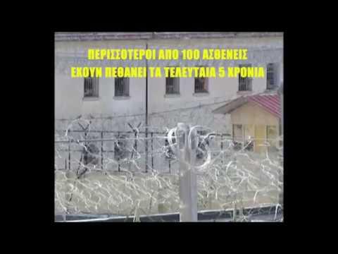 Νοσοκομείο φυλακών Κορυδαλλού – Κολαστήριο