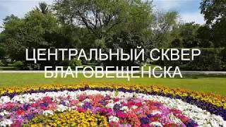 БЛАГОВЕЩЕНСК. ЦЕНТРАЛЬНЫЙ СКВЕР./A central public - garden of Blagoveschensk.