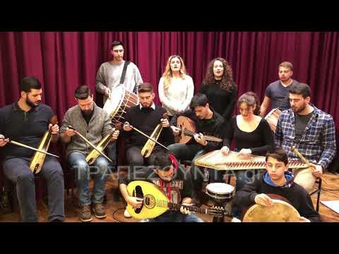 «Χριστός γεννέθεν χαρά 'ς σον κόσμον» ψάλλει η παραδοσιακή ορχήστρα «1919»