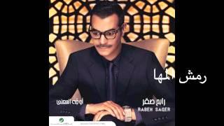 تحميل اغاني Rabeh Saqer … Remsh El Maha | رابح صقر … رمش المها MP3