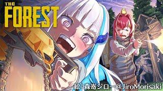 【The Forest】リゼ&アンジュVS食人鬼 #4【#リゼアン/にじさんじ】