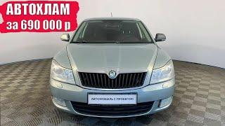 Skoda Octavia 2 за 690 000 р - состояние автомобиля осмотр перед покупкой.