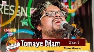 Tomaye Dilam   Mohiner Ghoraguli   Cafe Jalsha Part 3   Timir   Live