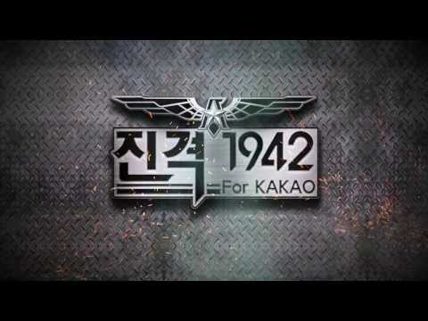 Video of 진격1942 for Kakao
