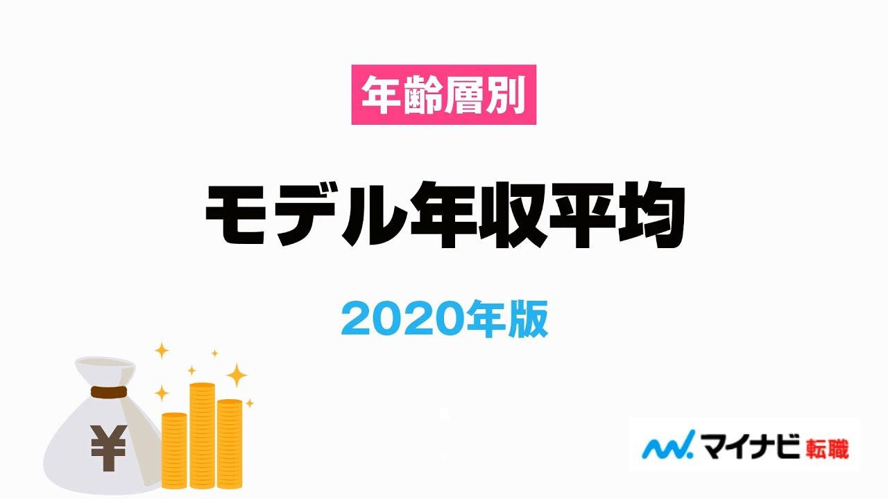 【年齢層別】モデル年収平均<2020年版> マイナビ転職