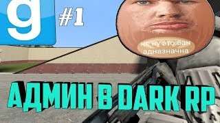 АДМИН ДАРК РП #1 ТУПО КЛАССИКА   Garry's mod (Gmod) - Dark RP