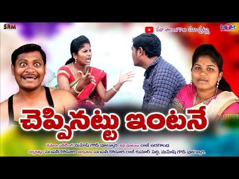 Cheppinattu intane //Telugu Short film//Ultimate Comedy //08// Maa Telangana Muchatlu