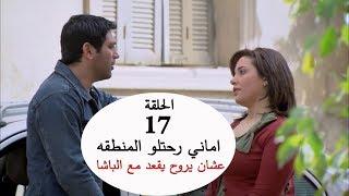 تحميل اغاني اماني رحتلو المنطقه عشان تقنعه يقعد مع الباشا الكبير MP3