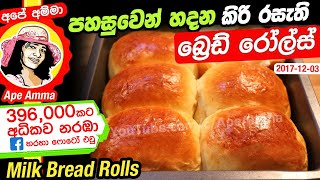 ✔ Bread Rolls  කිරි රසැති බ්රෙඩ් රෝල්ස් (පාන් බට්ටෝ) Dinner Rolls(Super Soft) By Apé Amma