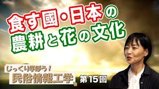 第15回 食す國・日本の農耕と花の文化