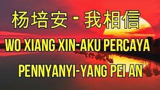 Lagu Mandarin Wo Xiang Xin,terjemahan Indonesia,杨培安-我相信