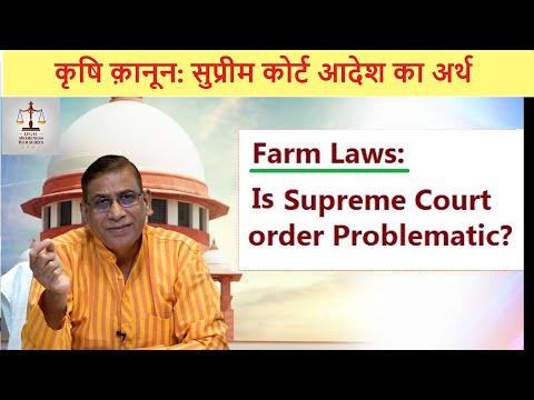 Farm Laws:  Is Supreme Court order Problematic?    कृषि क़ानून: सुप्रीम कोर्ट आदेश का अर्थ