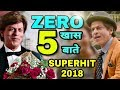 Interesting Facts | Check Out Interesting Facts About Shahrukh Khan ZERO |