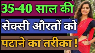 How To Impress 35-40 Years Old Women's ! Love Tips In Hindi ! BY:- All Info Update