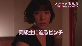 mqdefault - 【ドラマ24】フルーツ宅配便 第10話