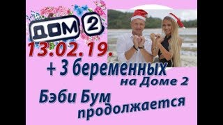 Дом 2 новости 13.02.19. 13 февраля. + 3 Беременных на Доме 2. Бэби бум продолжается.
