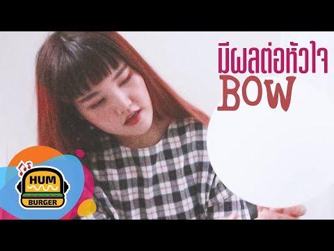 มีผลต่อหัวใจ - นนท์ ธนนท์ [Cover by Bow]