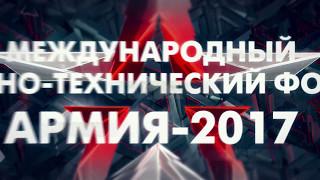 Форум «Армия 2017»  Презентационный ролик