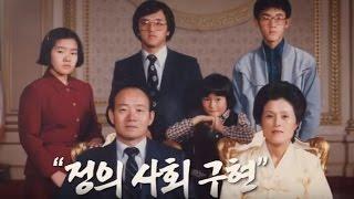 전두환, 전재용, 이창석, 이순자, 시사기획 창,  정의사회 구현, 홍사훈, KBS,