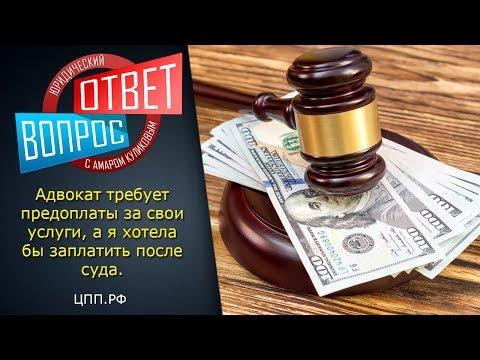 Оплата услуг адвоката: заранее или после суда?