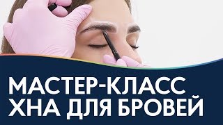 Как правильно окрашивать брови хной / мастер класс