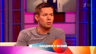 Наедине со всеми - Гость Стас Пьеха. Выпуск от28.12.2016