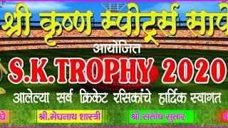 SK TROPHY 2020
