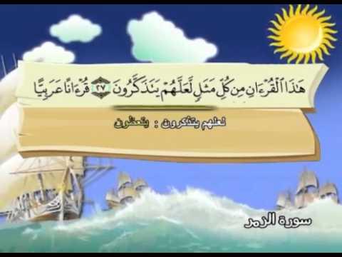 المصحف المعلم للأطفال [039] سورة الزمر