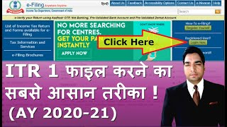 HOW TO FILE INCOME TAX RETURN A.Y 2020-21 FOR SALARIED PERSONS | इनकम टैक्स रिटर्न कैसे फाइल करे ?