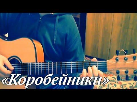 Коробейники на Гитаре из Tетриса | Русский Фольклор