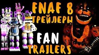 ФНАФ 8 ТРЕЙЛЕРЫ 3 - FNAF 8 TRAILERS 3 - FAN TRAILERS FIVE NIGHTS AT FREDDY