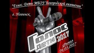 Голос Дети МБОУ Богородской гимназии Финал (04.03.2017)