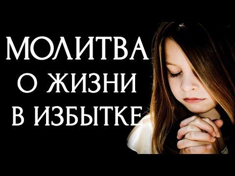 Молитва о жизни в избытке [Светлана Нагородная]