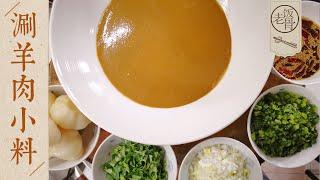 【国宴大师•涮羊肉小料】国宴主厨独门麻酱配方大揭秘,涮羊肉绝配,吃的就是一个讲究!|老饭骨