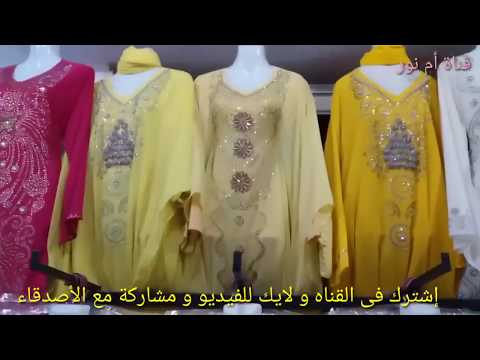 c2bd9e34f أسعار عبايات إستقبال شيفون لكل عروسه قناة_أم_نور