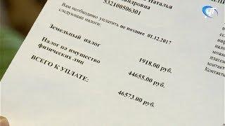 Жительнице Великого Новгорода предложили оплатить налог за одну из районных школ