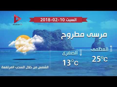 تعرف على حالة الطقس اليوم السبت 10 فبراير