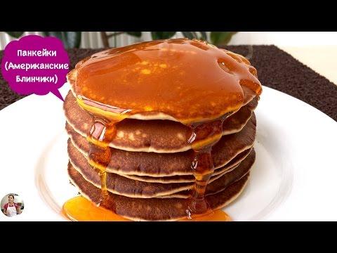 , title : 'Американские Панкейки (Блины) Проверенный Рецепт| American Pancakes Recipe, English Subtitles'