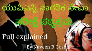UPSC Civil service exam syllabus full explained in Kannada by Naveen R Goshal.
