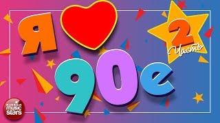 ЛЮБИМЫЕ 90-е ✪  САМЫЕ ПОПУЛЯРНЫЕ ПЕСНИ ✪ САМЫЕ ЛЮБИМЫЕ ХИТЫ 90-х ✪ ЧАСТЬ 2 ✪ I LOVE 90